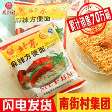干吃干脆面 包邮 泡面65g麻辣 南街村老北京方便面河南特产整箱袋装