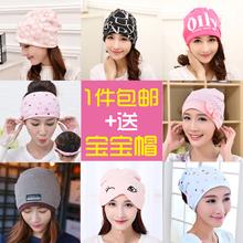 头巾春秋季保暖孕妇帽 坐月子帽子春夏季产妇产后用品纯棉夏天薄款