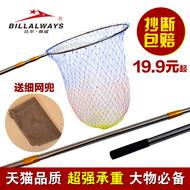 比尔傲威黄金版不锈钢抄网捞鱼网兜 钓鱼捞网抄鱼网 3米4米抄网杆