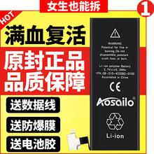 正品 大容量 plus原装 Aosailo iPhone6电池苹果6电池4s