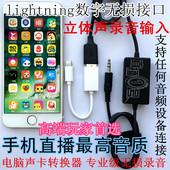 电脑手机K歌直播转接线 Lightning接口数字音频采集器声卡转换器