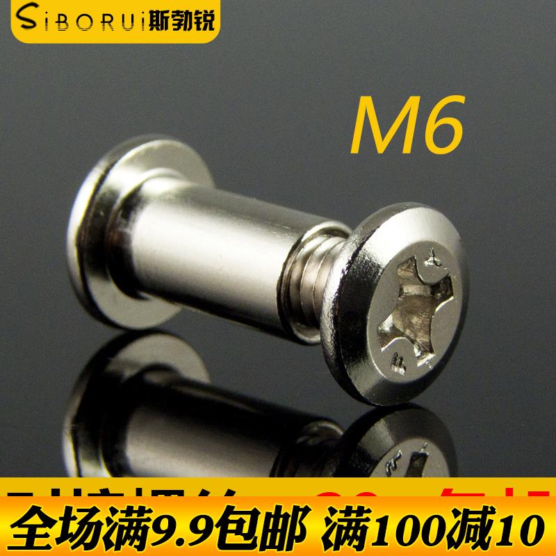 子母螺丝对锁螺丝螺母对接螺丝十字组合夹板螺丝对敲螺丝子母钉M6