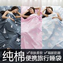 慕途旅行酒店隔脏睡袋纯棉被套成人双人便携旅游床单室内宾馆户外