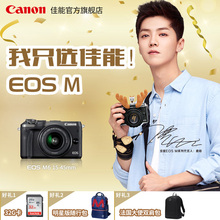 [鹿晗代言] Canon/佳能 EOS M6 套机 EF-M 15-45mm IS STM