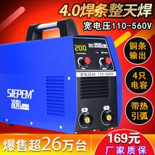 凌阳ZX7200220v380v两用全自动双电压家用小型全铜直流电焊机