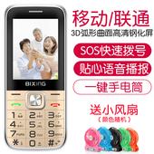 百信Z1移动联通版双卡老年手机大屏大字大声直板按键超长待机男女