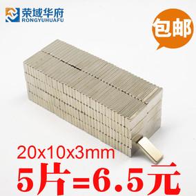 磁铁方形强磁铁20mm强 吸铁石磁钢强磁20X10X3mm强力(5片)