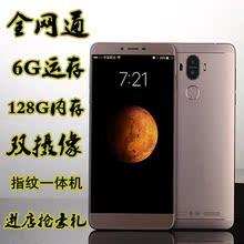 LeKe/蓝科 Q8国产电信指纹手机六寸大屏全网通4g安卓智能一体机