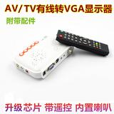 电视盒ZM360W电视卡免开主机 AV转换VGA电脑液晶显示器看电视