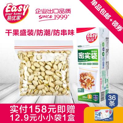 易优家食品级抽取式密实袋保鲜袋家用加厚双锁链食品袋