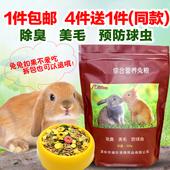 包邮 幼兔成兔宠物兔粮除臭垂耳兔兔粮荷镭贾硗米映载饲料粮食全国
