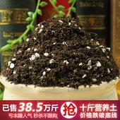 营养土多肉土种植土泥炭土大包花土包邮养花种菜土盆栽土肥料土壤