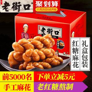 老街口-红糖麻花1000g 蜜麻花传