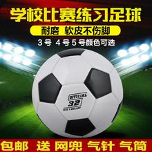 黑白足球耐磨5号4号3号PU软皮小足球成人小学生训练儿童比赛足球