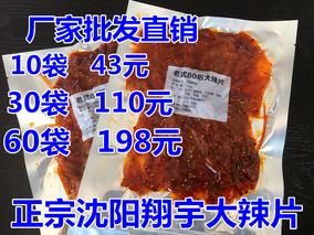 3袋包邮小时候的零食 80后豆皮辣片 儿时味道 老式东北大辣片230g