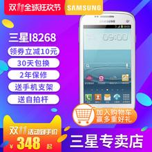 三星I82684.3英寸移动3G单卡直板手机正品行货速发SAMSUNG