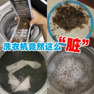 洗衣机槽清洗剂12袋除垢清洁去污
