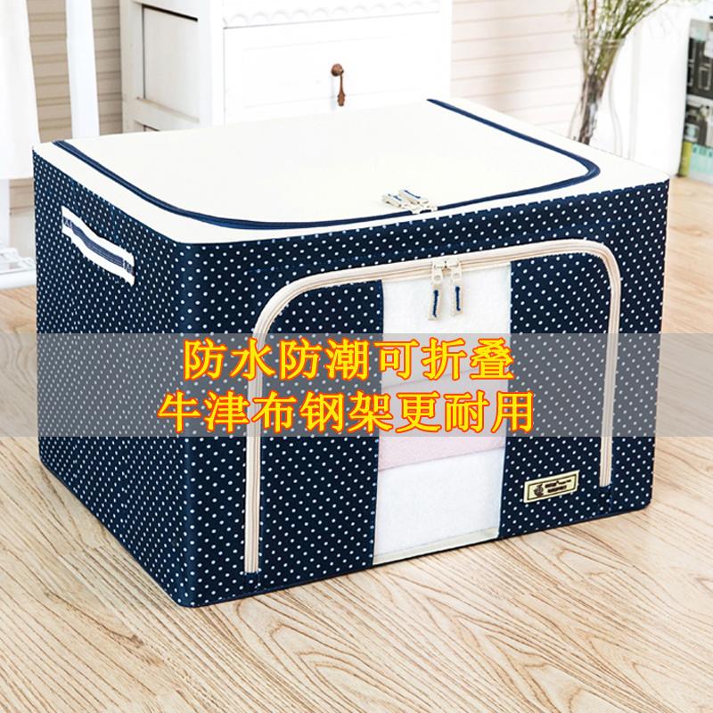 大号衣服收纳帆布纳盒叠衣箱收容钢架箱子