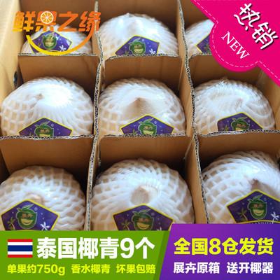 椰青泰国热带椰肉热带进口水果展卉原装进口椰汁包邮新鲜水果椰子