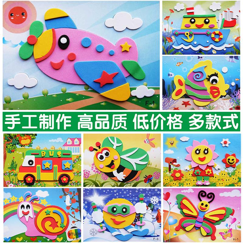 立体EVA贴画贴纸幼儿园儿童手工diy制作材料包早教益智亲子玩具