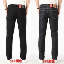 现货Levi's/李维斯511黑色修身小脚微弹牛仔裤男04511-0535 0168
