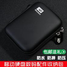 收纳包 2.5寸移动硬盘包保护套wd西数东芝三星联想耳机防震盒 数码