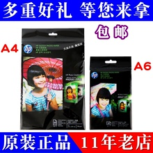 包邮原装正品HP惠普280克A4A6高光面相纸照片纸