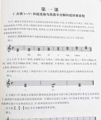 正版 辛笛应用钢琴基础教程第1册 辛迪 初学入门基础教材书图片