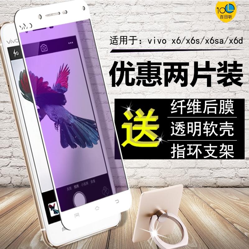 步步高vivox6钢化膜s全屏包防摔指纹vivox6sa手机膜x6d原装a半屏l