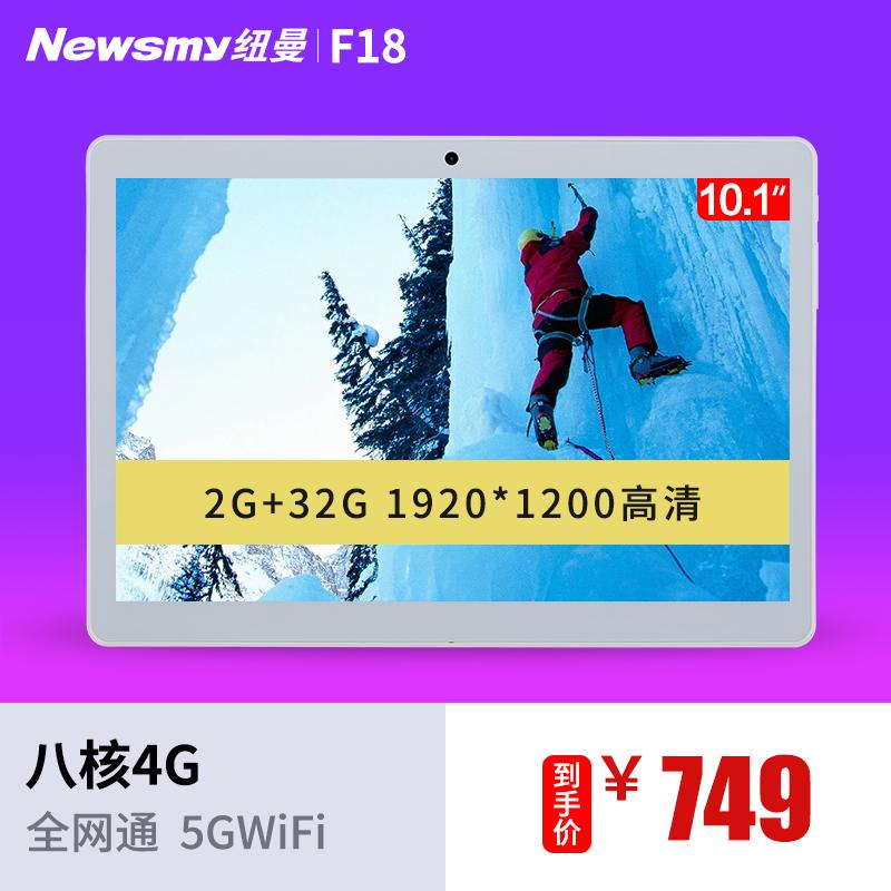 纽曼 F18八核10.1英寸平板电脑手机八核全网通4G通话安卓游戏平板