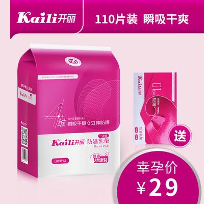 开丽一次性防溢乳垫溢乳垫防漏乳垫隔奶贴防溢乳贴薄不可洗100片