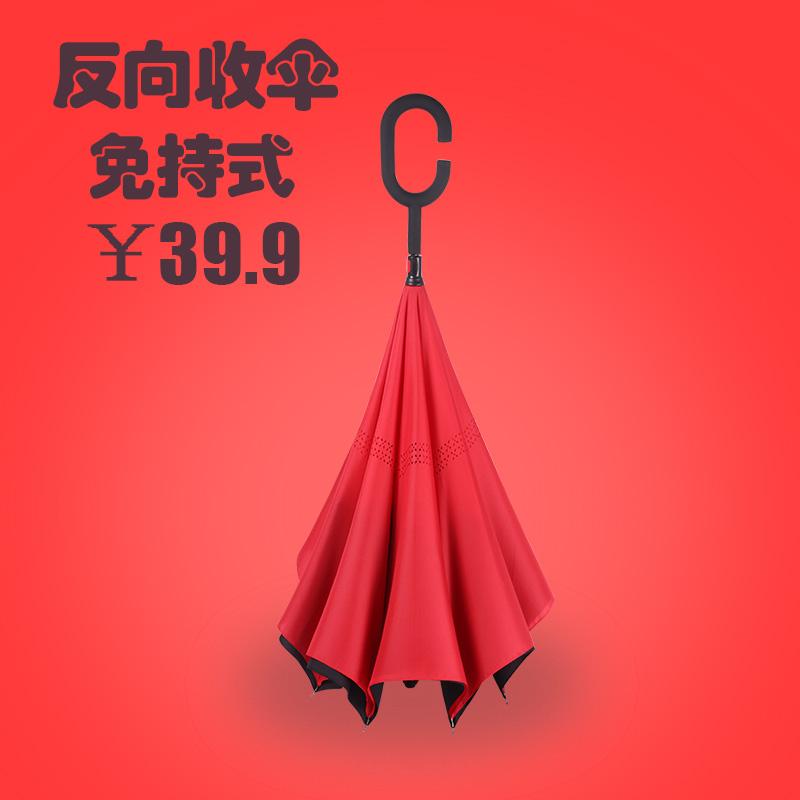 反向伞双层长柄伞男女晴雨伞创意大号汽车免持式可站立折叠反骨伞