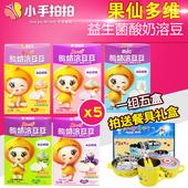果仙多维酸奶溶豆豆 宝宝零食益生菌溶溶豆水果酸奶溶豆5盒组包邮
