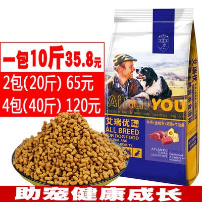 【天天特价】狗粮通用型5kg10斤包邮 金毛泰迪边牧大型幼成犬主粮