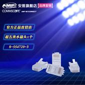 百兆网线接 554720 1个单价 3直销RJ45 amp安普超五类水晶头8
