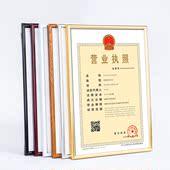 营业执照框挂墙三证合一a3画框证书框新版授权荣誉塑料a4相框摆台