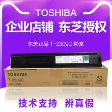 墨粉 大容量碳粉正品 原装 2809A 2309C粉盒 2803AM 2303A 东芝T