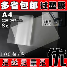 包邮A4A3塑封膜8C8丝厚过塑膜护卡膜过塑纸塑封照片膜100张