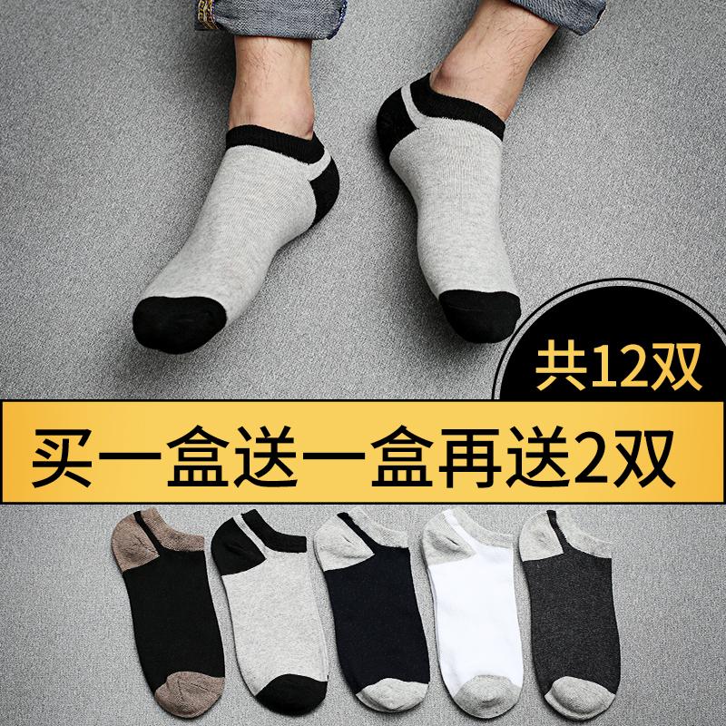 学生四季薄款船袜浅口低帮短筒纯色隐形袜子运动短袜夏季