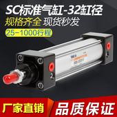 500 150 300 400 100 200 气动元 件SC标准气缸SC32