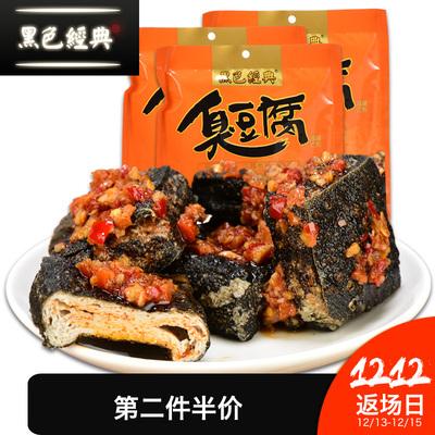 【天天特价】黑色经典臭豆腐长沙正宗 油炸湖南特产零食小吃30包
