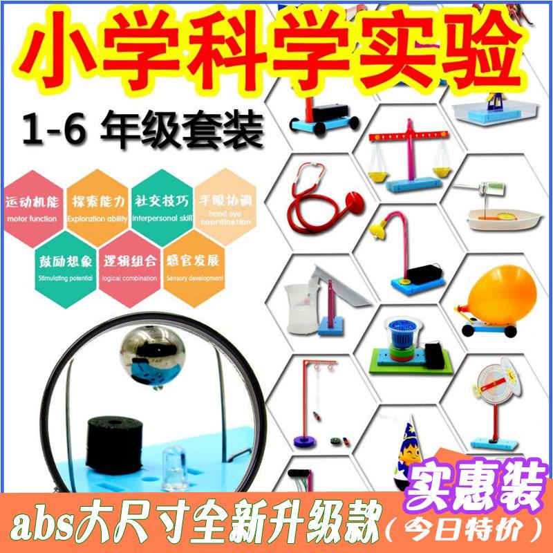 牛顿科普小学生科技小制作发明材料儿童科学实验玩具