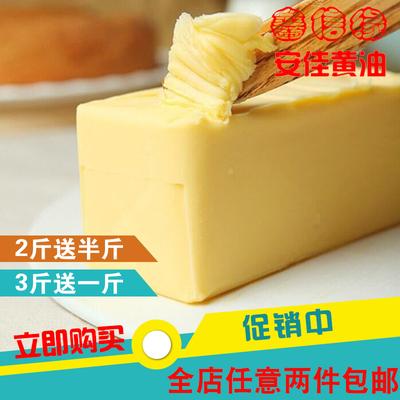 烘焙原材料无盐动物黄油500g牛油饼干面包奶油牛轧糖爆米花煎牛排