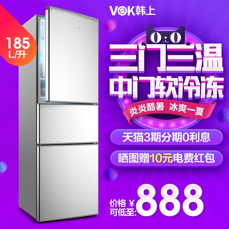 小冰箱三门家用节能小型三开门冰箱小型三门式冰箱185MBCD韩上