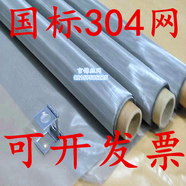 304不锈钢网60目80目100目120目200目不锈钢筛网,过滤网丝网