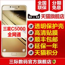Galaxy C5000 分期免息送好礼 全网通手机 Samsung 三星图片