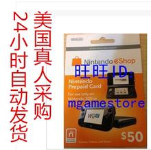 自动 3DS 美版任天堂Switch   eshop50美元美金 充值卡 Nintendo