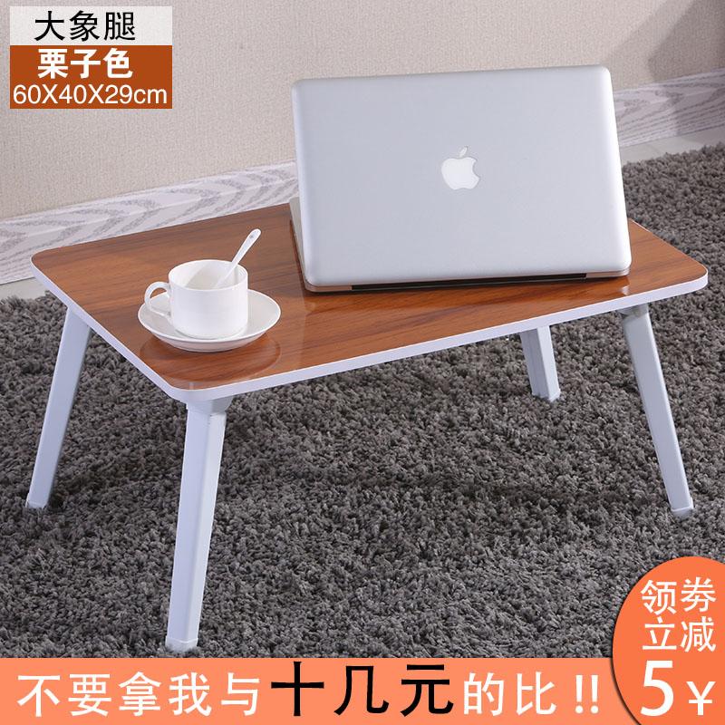 笔记本电脑桌做床上用可折叠懒人学生宿舍书桌学习写字小桌子简约