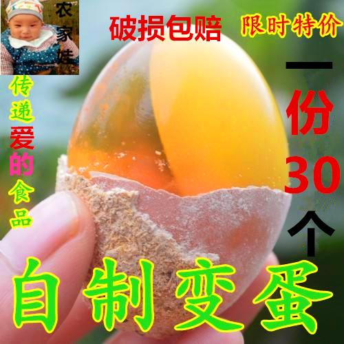 河南五香土特产鸡蛋变蛋松花蛋皮蛋农家自制无铅溏心30枚促销包邮