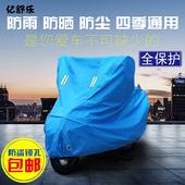 通用加厚雅迪爱玛电动车踏板摩托车车衣车罩防水防雨防晒套遮雨罩